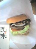 ニッポンのバーガー 匠味